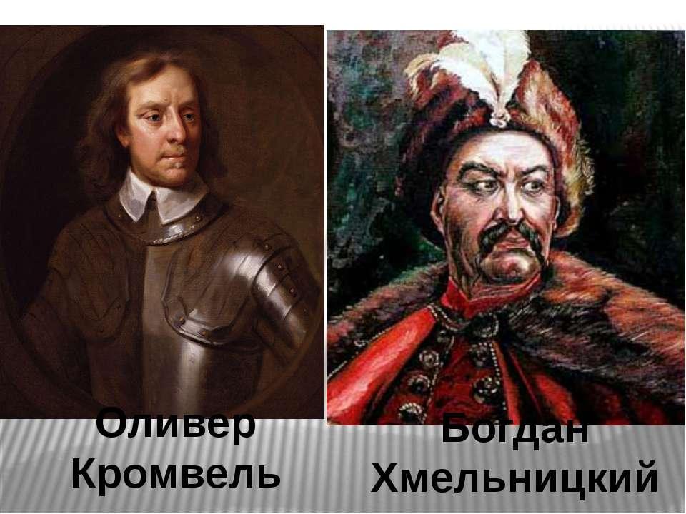 Паддейская Надежда гимназия № 8 Оливер Кромвель Богдан Хмельницкий