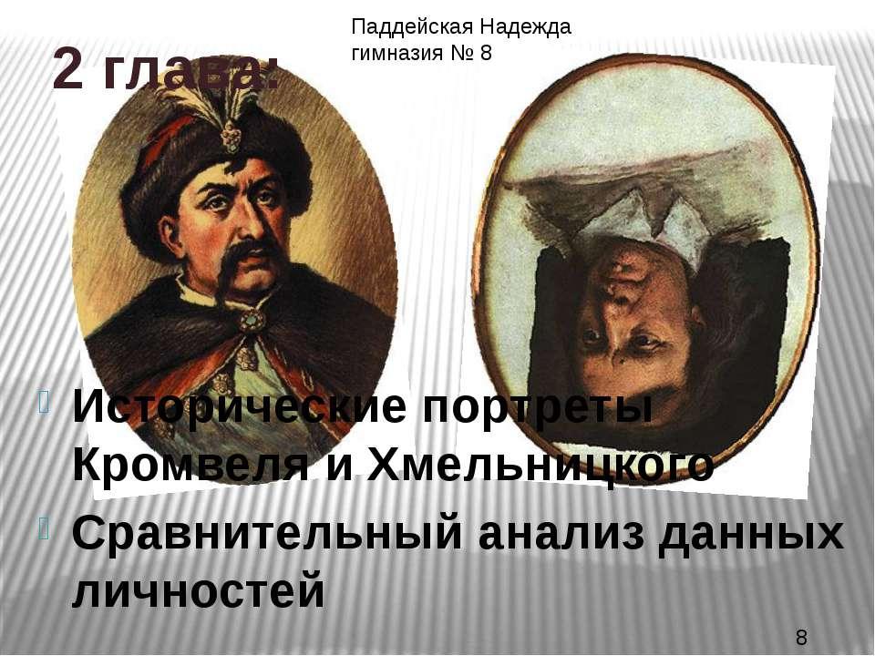 2 глава: Исторические портреты Кромвеля и Хмельницкого Сравнительный анализ д...