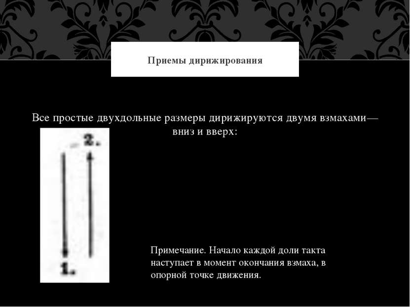 Все простые двухдольные размеры дирижируются двумя взмахами— вниз и вверх: Пр...
