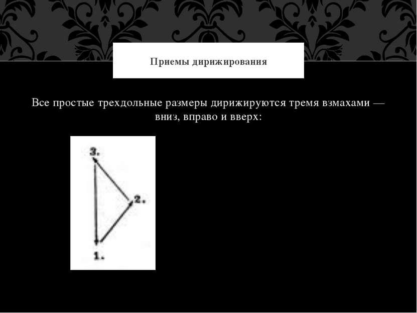 Все простые трехдольные размеры дирижируются тремя взмахами — вниз, вправо и ...