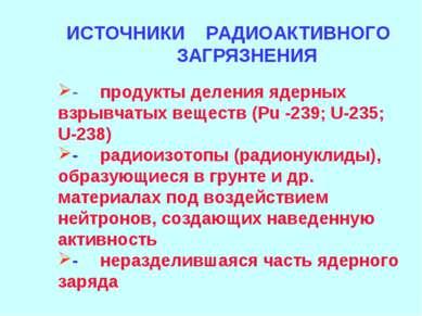 - продукты деления ядерных взрывчатых веществ (Pu -239; U-235; U-238) - радио...
