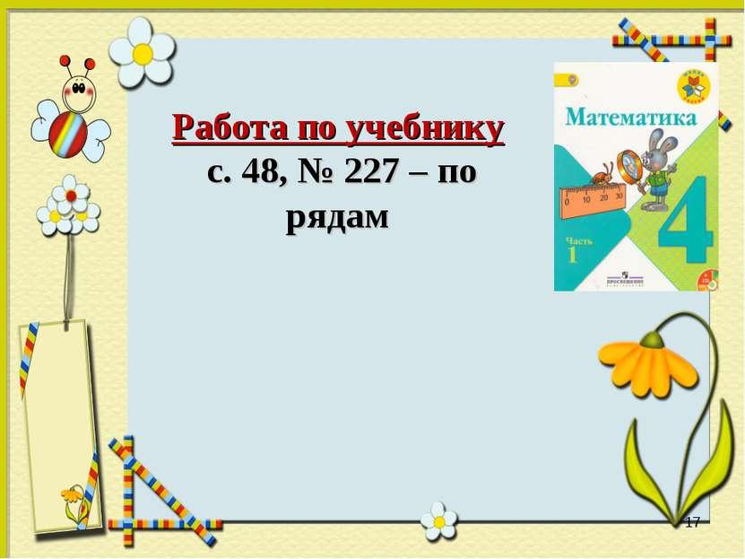 * Работа по учебнику с. 48, № 227 – по рядам