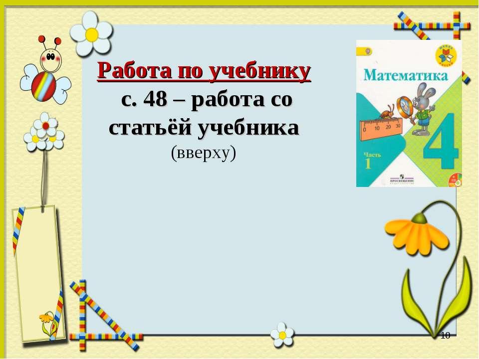 * Работа по учебнику с. 48 – работа со статьёй учебника (вверху)