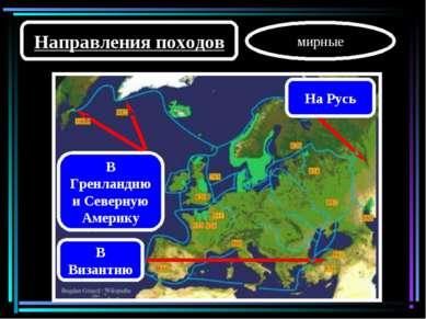 Направления походов В Византию мирные На Русь В Гренландию и Северную Америку