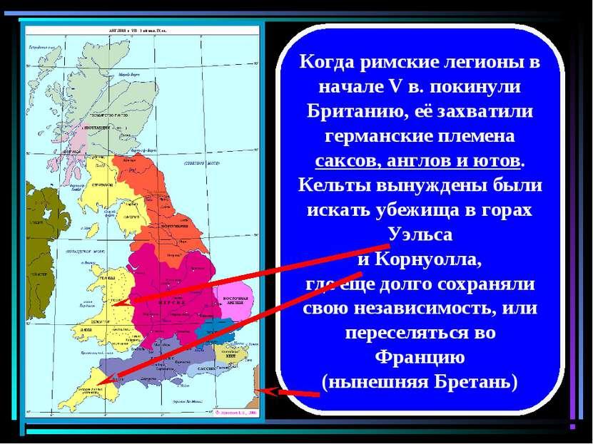 Когда римские легионы в начале V в. покинули Британию, её захватили германски...
