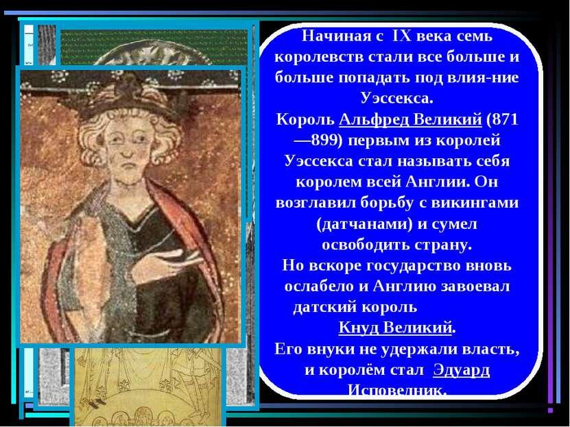 Начиная с IX века семь королевств стали все больше и больше попадать под влия...