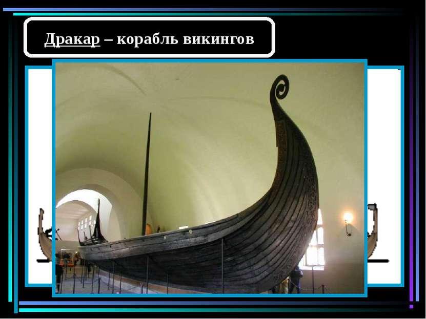Дракар – корабль викингов