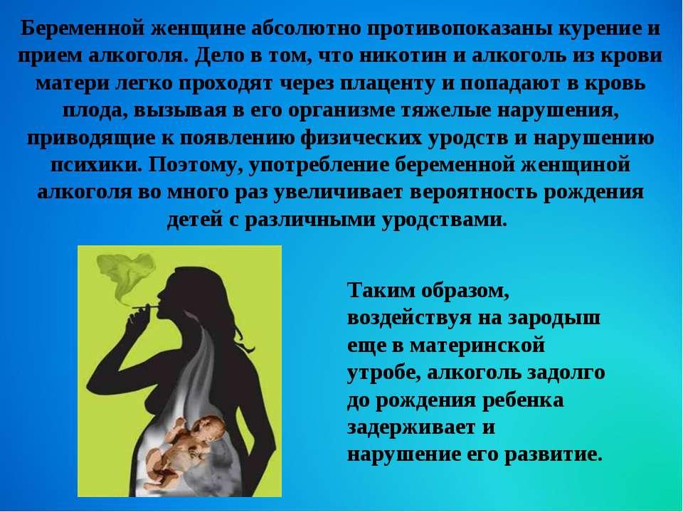 Беременной женщине абсолютно противопоказаны курение и прием алкоголя. Дело в...