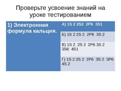 Проверьте усвоение знаний на уроке тестированием 1) Электронная формула кальц...