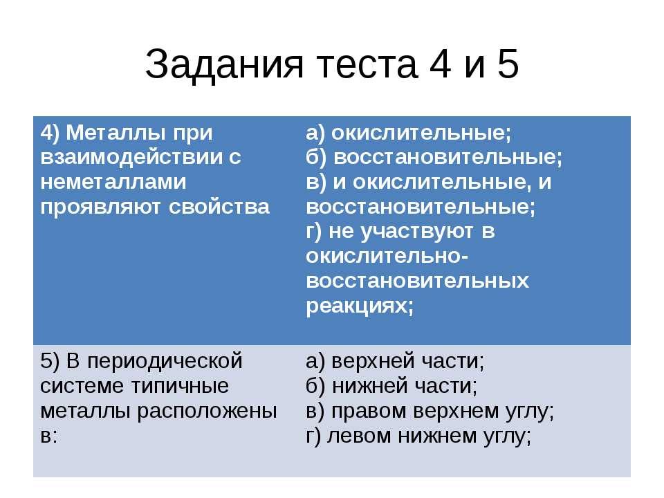 Задания теста 4 и 5 4) Металлы при взаимодействии с неметаллами проявляют сво...