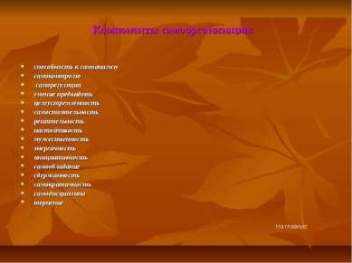 Компоненты самоорганизации: способность к самоанализу самоконтролю саморегуля...