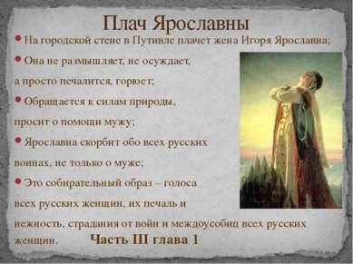 На городской стене в Путивле плачет жена Игоря Ярославна; Она не размышляет, ...