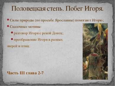 Силы природы (по просьбе Ярославны) помогают Игорю; Сказочные мотивы: разгово...