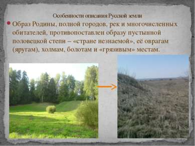 Образ Родины, полной городов, рек и многочисленных обитателей, противопоставл...