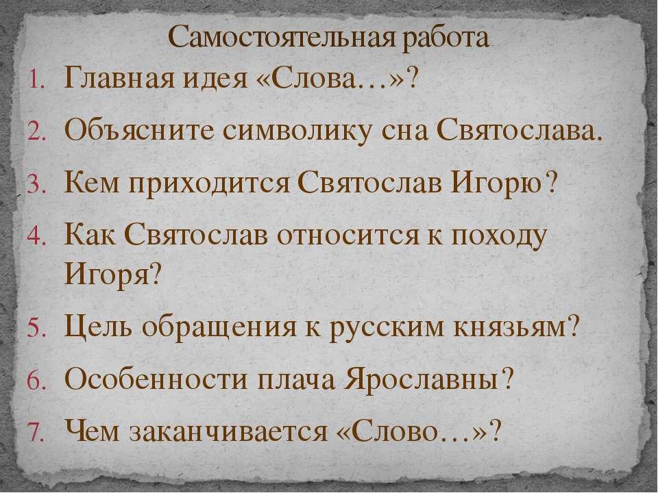 Главная идея «Слова…»? Объясните символику сна Святослава. Кем приходится Свя...