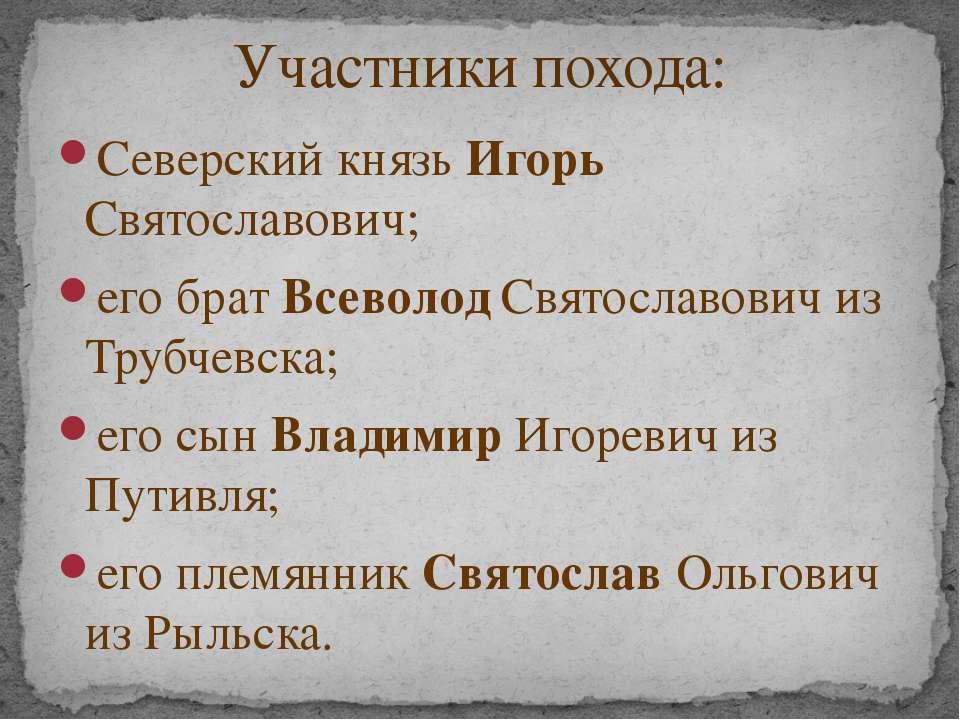 Северский князь Игорь Святославович; его брат Всеволод Святославович из Трубч...