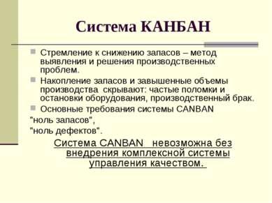 Система КАНБАН Стремление к снижению запасов – метод выявления и решения прои...
