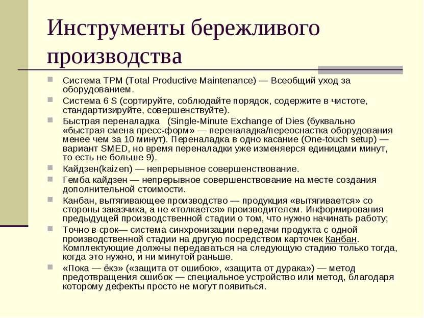 Инструменты бережливого производства Система TPM (Total Productive Maintenanc...