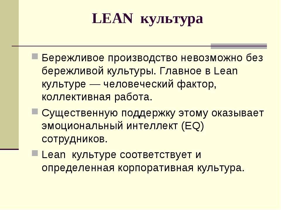 LEAN культура Бережливое производство невозможно без бережливой культуры. Гла...