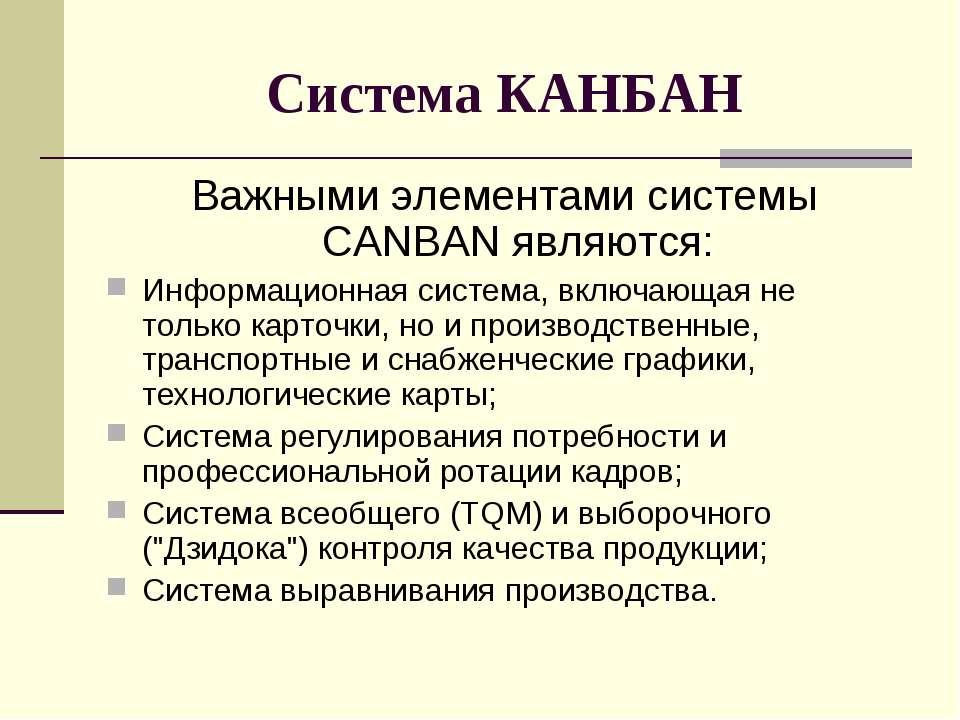 Система КАНБАН Важными элементами системы CANBAN являются: Информационная сис...