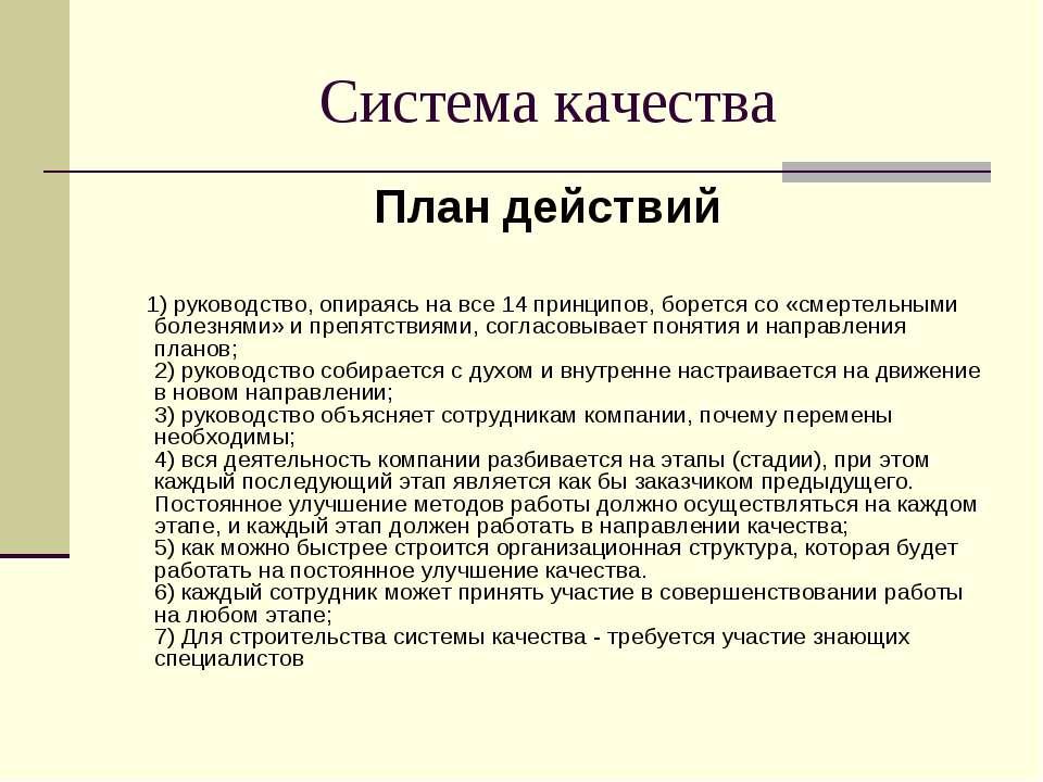 Система качества План действий 1) руководство, опираясь на все 14 принципов, ...