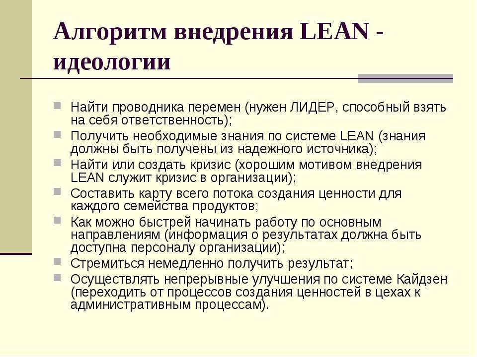 Алгоритм внедрения LEAN - идеологии Найти проводника перемен (нужен ЛИДЕР, сп...