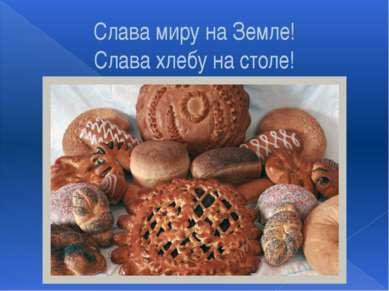 Слава миру на Земле! Слава хлебу на столе!
