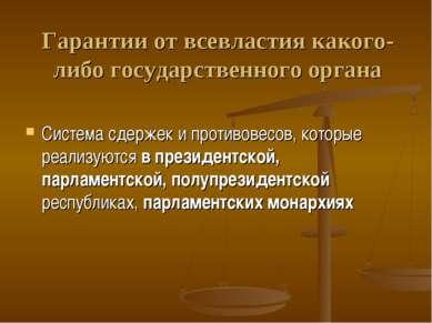 Гарантии от всевластия какого-либо государственного органа Система сдержек и ...