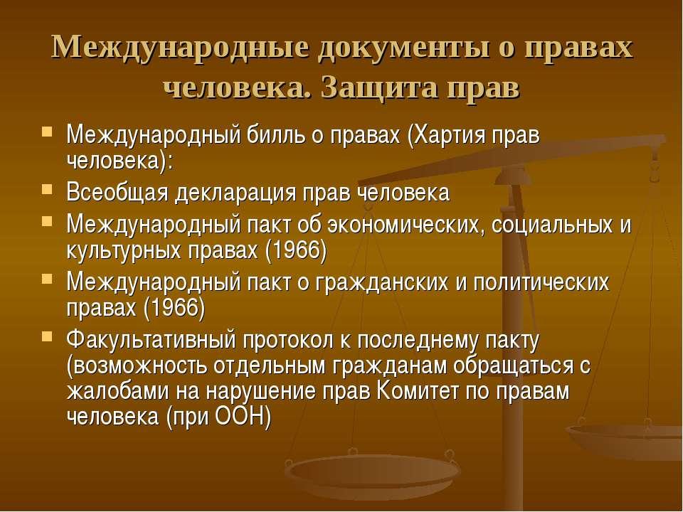 Международные документы о правах человека. Защита прав Международный билль о ...