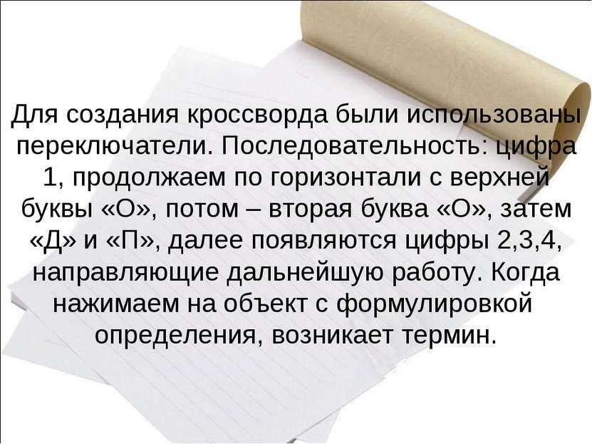 Для создания кроссворда были использованы переключатели. Последовательность: ...