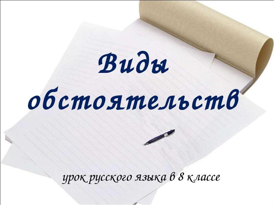 Виды обстоятельств урок русского языка в 8 классе