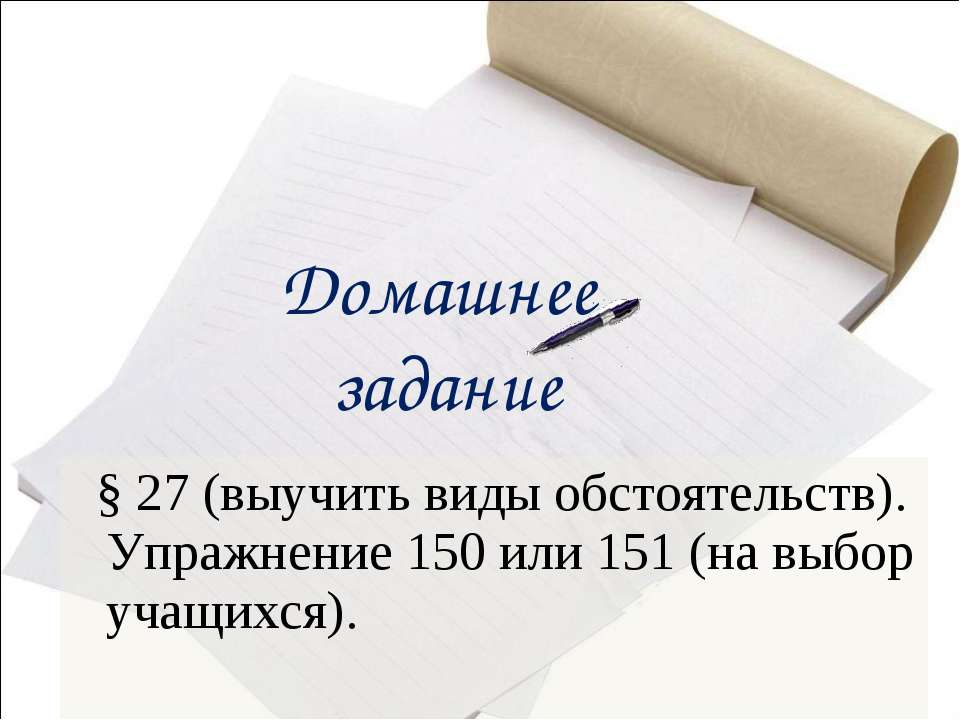 Домашнее задание § 27 (выучить виды обстоятельств). Упражнение 150 или 151 (н...