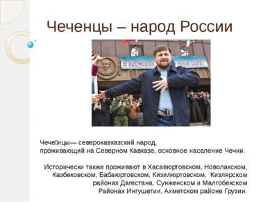 Чеченцы – народ России Чече нцы— северокавказский народ, проживающий на Север...
