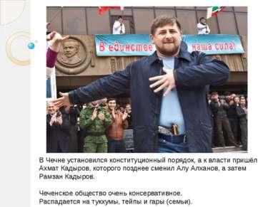 В Чечне установился конституционный порядок, а к власти пришёл Ахмат Кадыров,...
