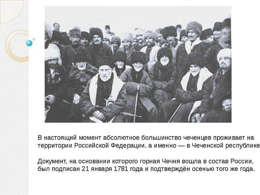 В настоящий момент абсолютное большинство чеченцев проживает на территории Ро...