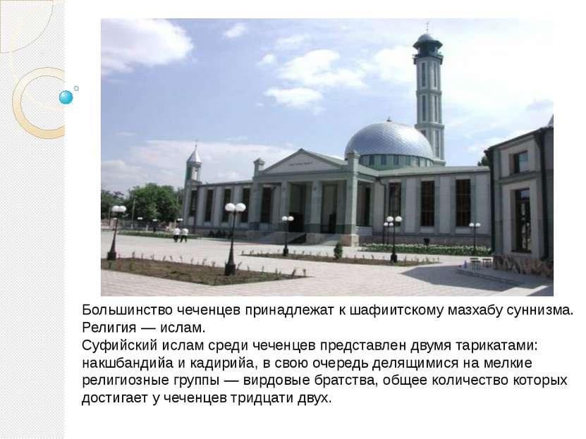 Большинство чеченцев принадлежат к шафиитскому мазхабу суннизма. Религия — ис...