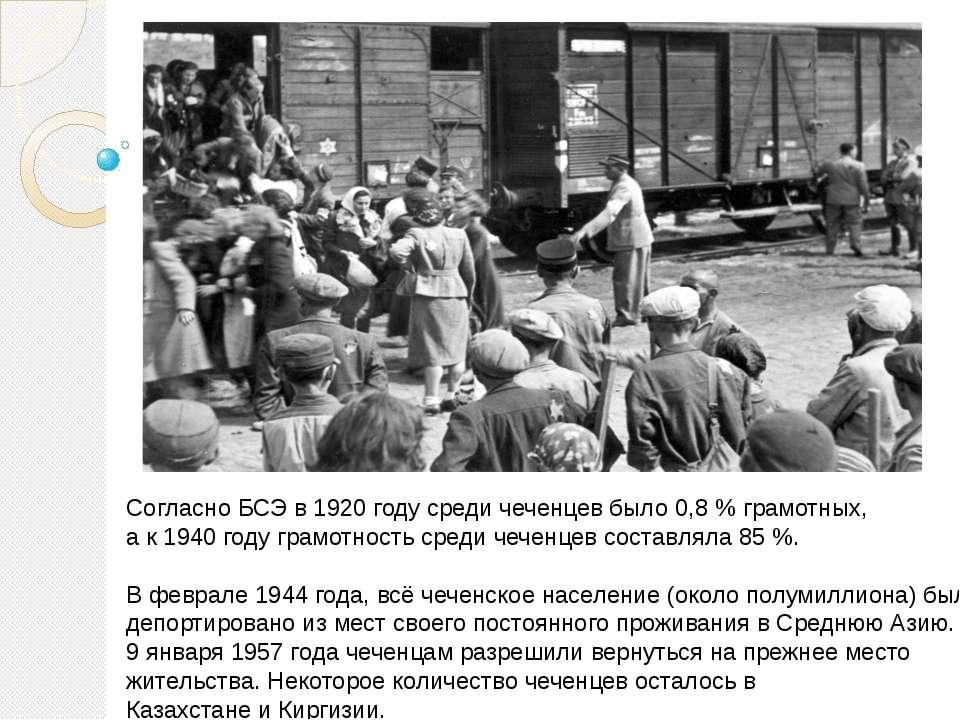 Согласно БСЭ в 1920 году среди чеченцев было 0,8 % грамотных, а к 1940 году г...