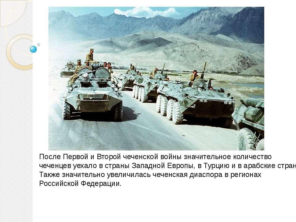 После Первой и Второй чеченской войны значительное количество чеченцев уехало...