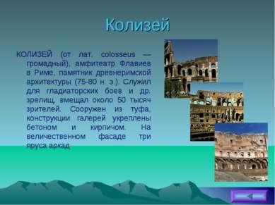 Колизей КОЛИЗЕЙ (от лат. colosseus — громадный), амфитеатр Флавиев в Риме, па...
