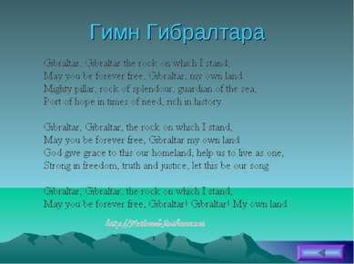 Гимн Гибралтара