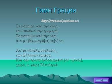 Гимн Греции