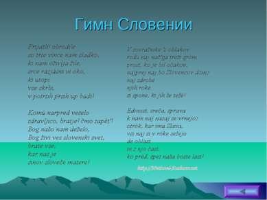 Гимн Словении