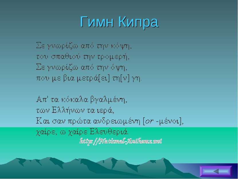 Гимн Кипра