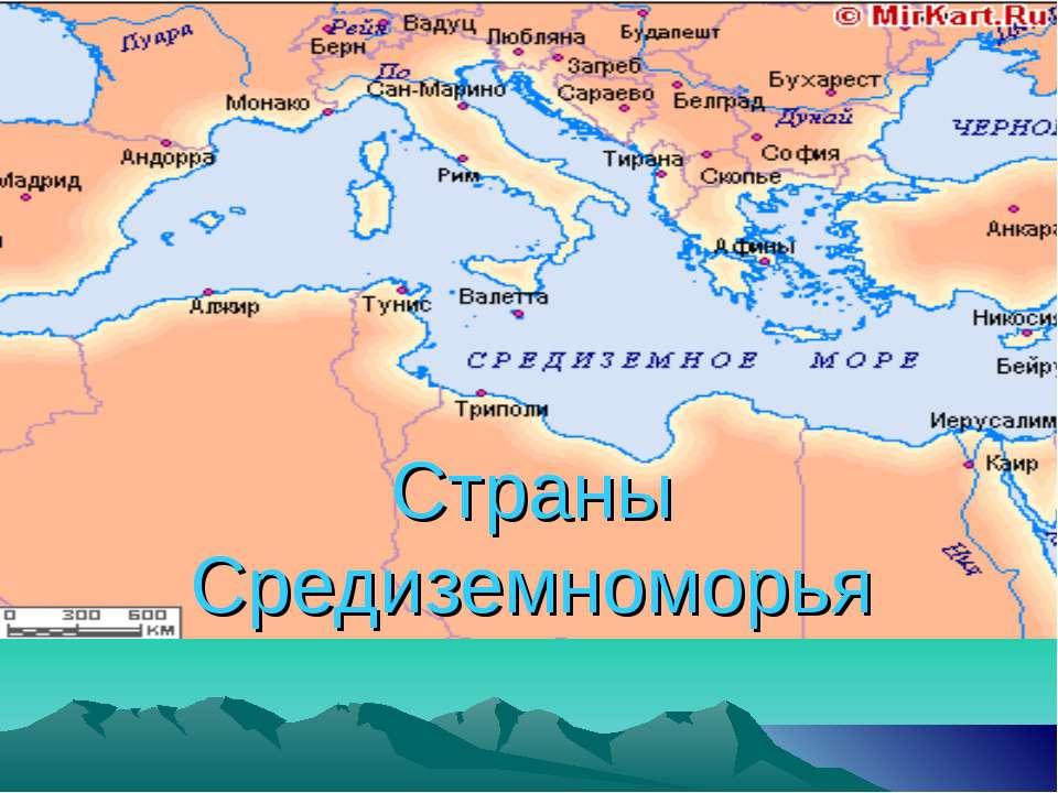 Страны Средиземноморья