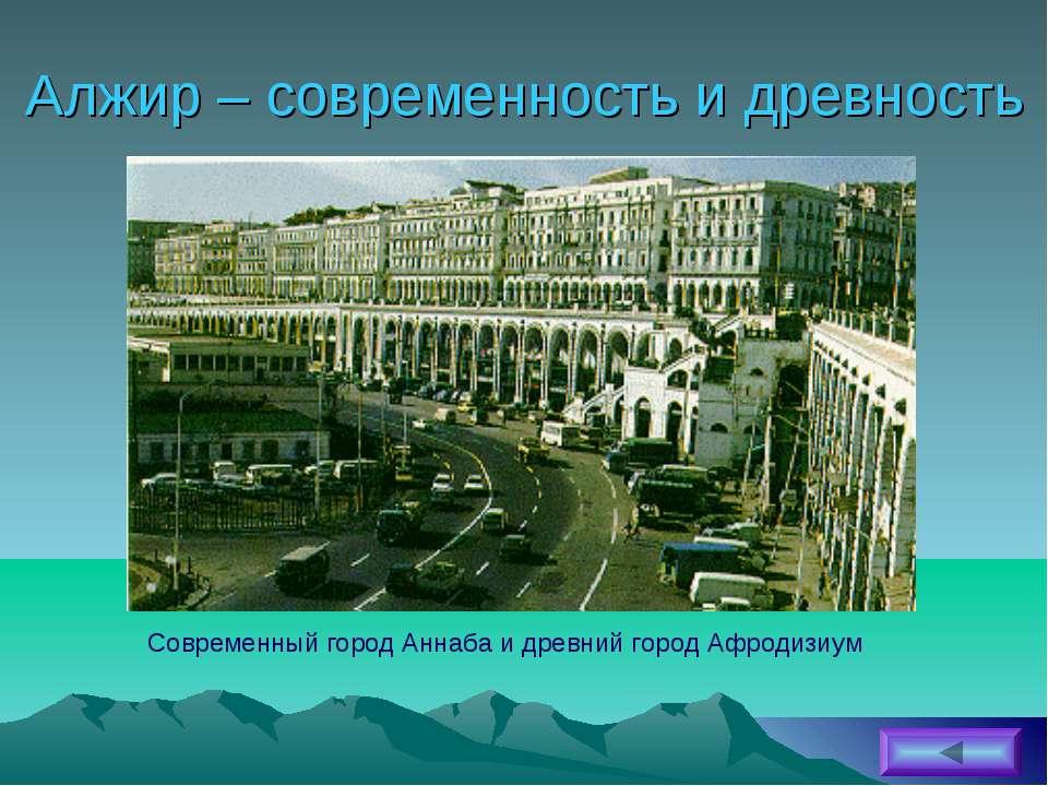 Алжир – современность и древность Современный город Аннаба и древний город Аф...