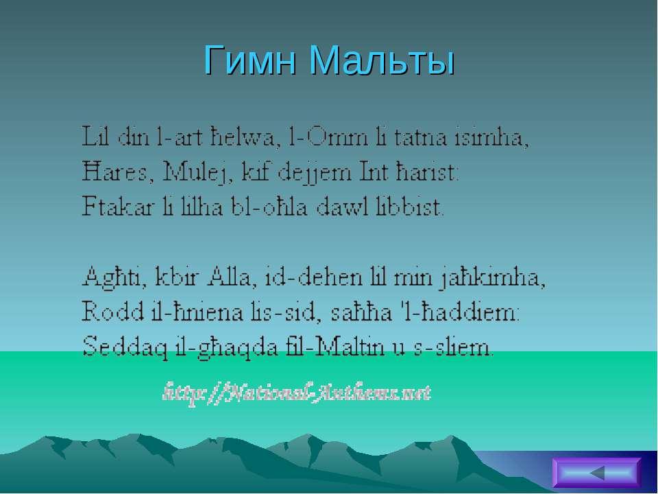 Гимн Мальты