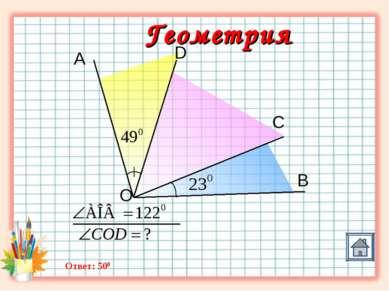 О А D С В Геометрия Ответ: 500 0
