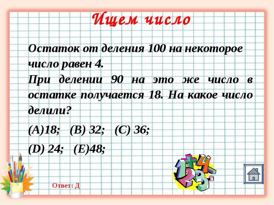Ответ: Д Ищем число Остаток от деления 100 на некоторое число равен 4. При де...