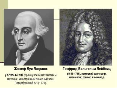 Жозеф Луи Лагранж (1736-1813) французский математик и механик, иностранный по...