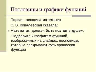 Пословицы и графики функций Первая женщина математик С. В. Ковалевская сказал...